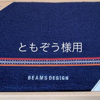 ビームス(BEAMS)の【新品】BEAMS バスタオル(タオル/バス用品)