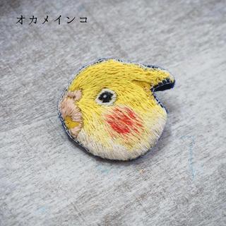 オカメインコの手刺繍ブローチ(コサージュ/ブローチ)