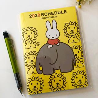 ラスト‼️ ミッフィー 手帳 2020年スケジュール帳 2019年10月始まり