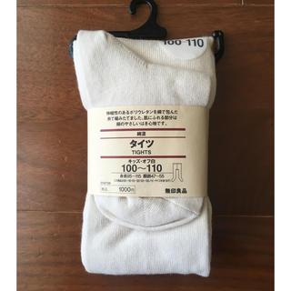 ムジルシリョウヒン(MUJI (無印良品))の++無印良品 muji++キッズタイツ(靴下/タイツ)