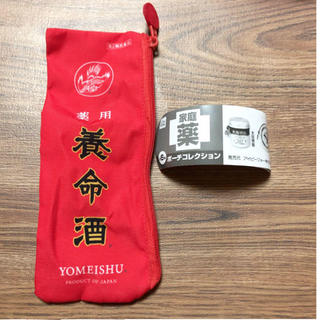 タイショウセイヤク(大正製薬)の★養命酒ポーチ★(ポーチ)
