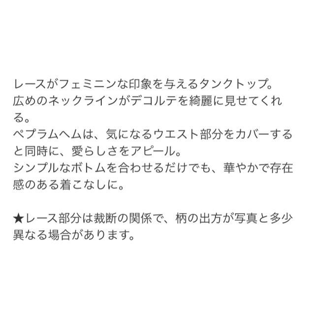 MAJESTIC LEGON(マジェスティックレゴン)の3,000円→セール中!インナー レース ノースリーブ トップス Mサイズ レディースのトップス(タンクトップ)の商品写真