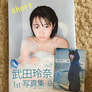 武田玲奈 1st写真集 short(女性タレント)