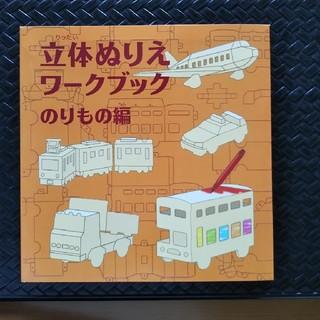 コクヨ(コクヨ)の立体ぬりえワークブック  乗り物編(知育玩具)