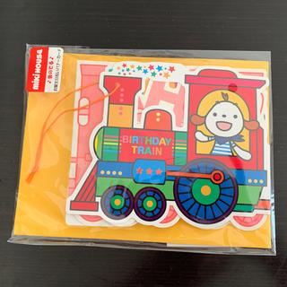 ミキハウス(mikihouse)の音のでる♪お誕生日祝いバナーカード(その他)