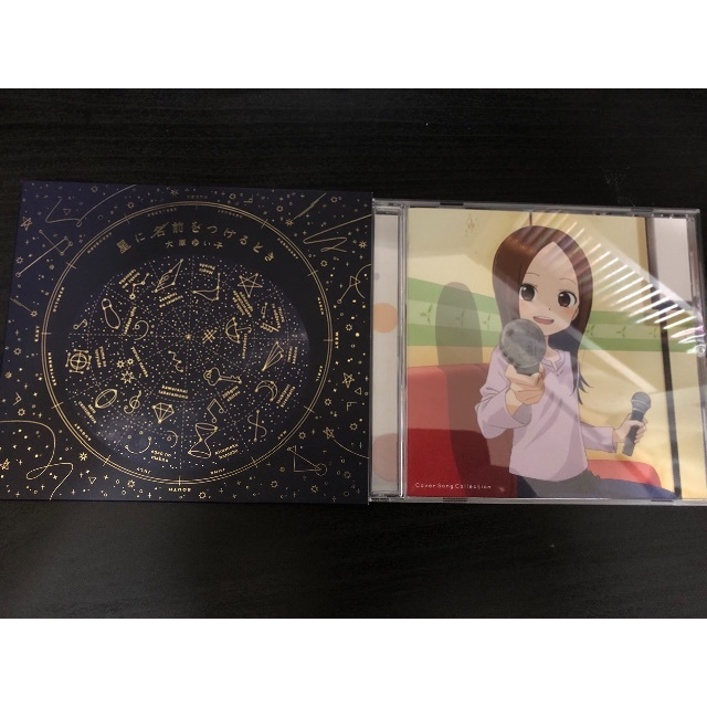 「からかい上手の高木さん2」/ 星に名前をつけるとき エンタメ/ホビーのCD(アニメ)の商品写真