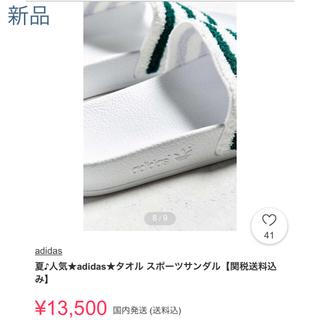 アディダス(adidas)の新品 未使用品 アディダス サンダル(サンダル)