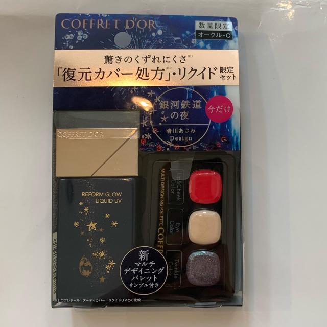 COFFRET D'OR(コフレドール)のコフレドール リフォルムグロウ リクイドUV リミテッドセット コスメ/美容のベースメイク/化粧品(ファンデーション)の商品写真