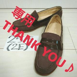 コールハーン(Cole Haan)の《日時指定OK》コールハーン 25.5cm 2E ローファー ぺたんこ(ローファー/革靴)