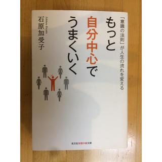 コウブンシャ(光文社)のもっと自分中心でうまくいく「意識の法則」が人生の流れを変える 石原 加受子(ビジネス/経済)