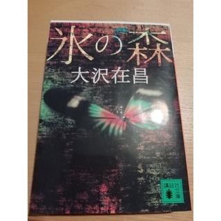 新装版 氷の森(ノンフィクション/教養)