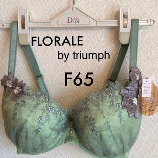 トリンプ(Triumph)の【新品タグ付】★希少サイズ★FLORALE by  triumphブラF65(ブラ)