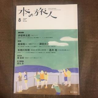 カドカワショテン(角川書店)の本の旅人 伊坂幸太郎インタビュー(文芸)