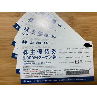 マウジー(moussy)のバロックリミテッドジャパン 株主優待券 5枚セット 2,000円クーポン券(ショッピング)
