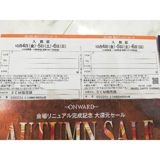 ニジュウサンク(23区)のオンワード ファミリーセール 大阪会場(ショッピング)