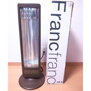 フランフラン(Francfranc)のヒーター(電気ヒーター)
