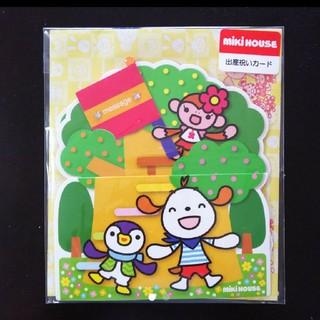 ミキハウス(mikihouse)のミキハウス 出産祝いカード(カード/レター/ラッピング)