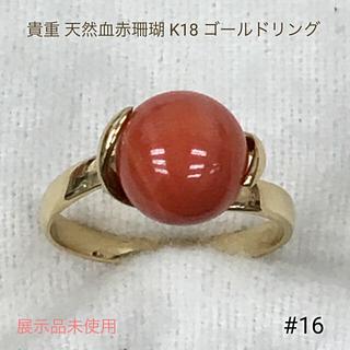 鑑定済み 貴重 血赤珊瑚 K18 ゴールド リング 指輪 送料込み(リング(指輪))