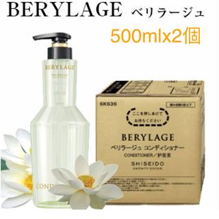 SHISEIDO (資生堂) - ベリラージュ BERYLAGE コンディショナー レフィル  500mlx2袋