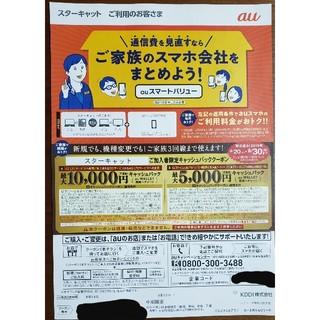 エーユー(au)のケーブルテレビ au最大10000円キャッシュバッククーポン 3回線可能(ショッピング)