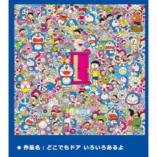 新品 村上隆 ドラえもん展 2019 ポスター どこでもドア いろいろあるよ (版画)