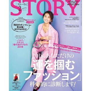 マディソンブルー(MADISONBLUE)のmadisonblue pink coat STORY表紙(ロングコート)