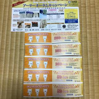 ミツコシ(三越)の松山三越 白洋舎クリーニング割引券♪(その他)