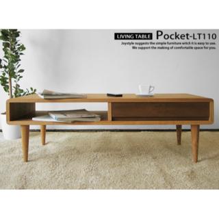 ポケット リビングテーブル 110 ナチュラル POCKET-LT110(ローテーブル)