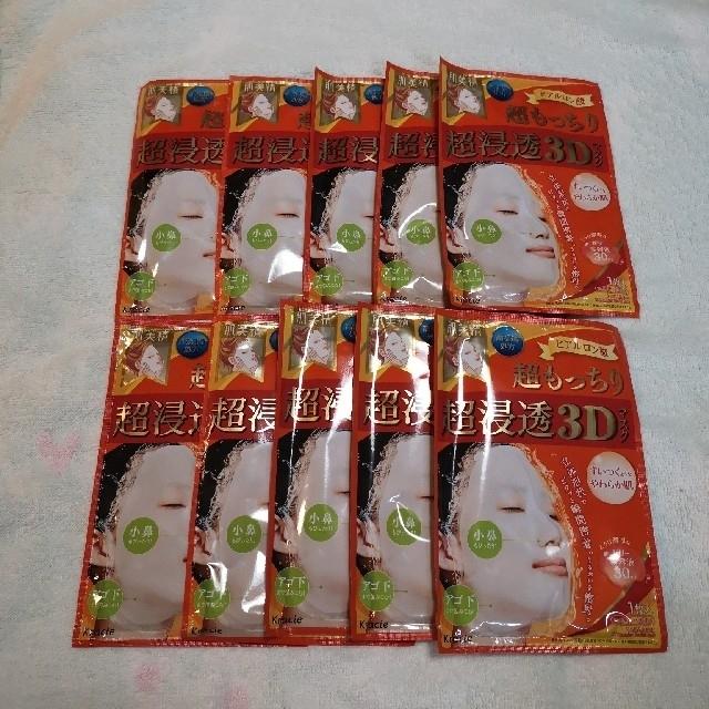 ルルルン マスク 人気 / Kracie - いるか@様専用 肌美精 クラシエ 超浸透3D マスク 10枚の通販