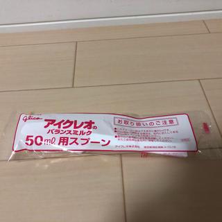 グリコ(グリコ)のアイクレオ 粉ミルク50ml用スプーン(その他)