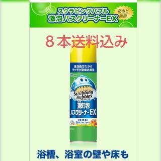 ジョンソン(Johnson's)のスクラビングバブル激泡バスクリーナーEX(洗剤/柔軟剤)