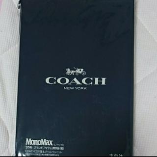 コーチ(COACH)の2018/01号 モノマックス コーチ 付録 筆箱 コーチ ペンケース 新品(ペン/マーカー)