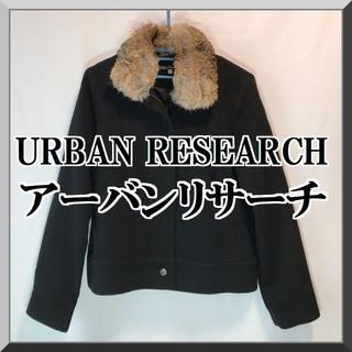 アーバンリサーチ(URBAN RESEARCH)の☆URBAN RESEARCH ショート丈コート ジップアップ ラビット ファー(その他)