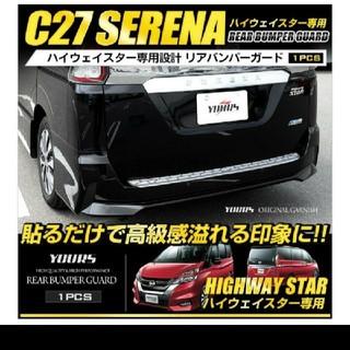セレナ(SERENA)の【新品】セレナC27 ハイウェイスター専用リアバンパーガード(車種別パーツ)