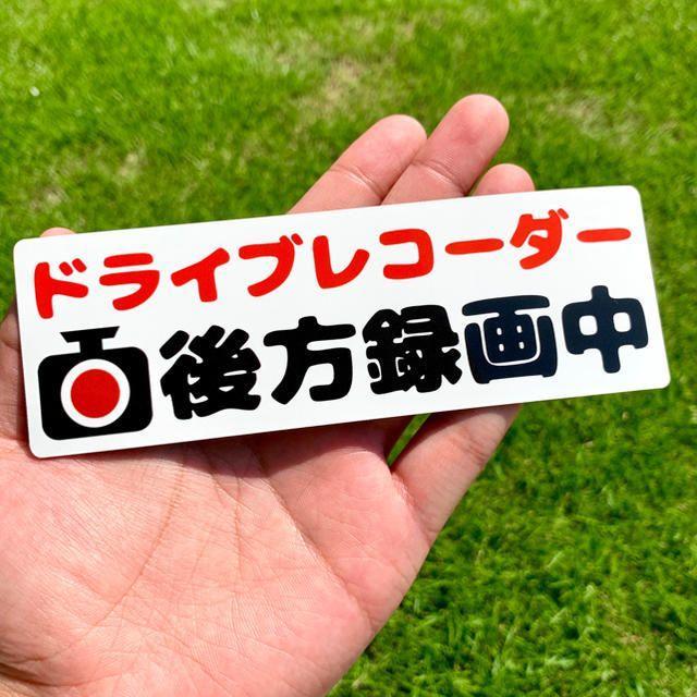 【送料無料】ドライブレコーダー 後方録画中 マグネットタイプ ステッカー 自動車/バイクのバイク(ステッカー)の商品写真