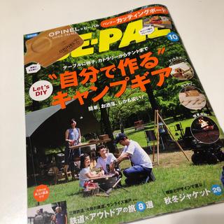 ショウガクカン(小学館)のBE-PAL (ビーパル) 2019年 10月号 (趣味/スポーツ)