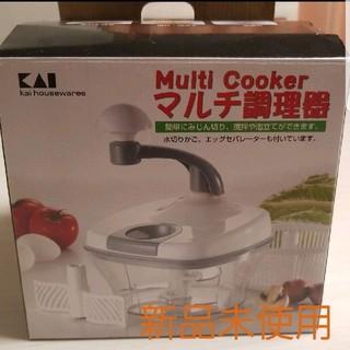 マルチ調理器 マルチクッカー 手動式回転みじん切り器(調理道具/製菓道具)