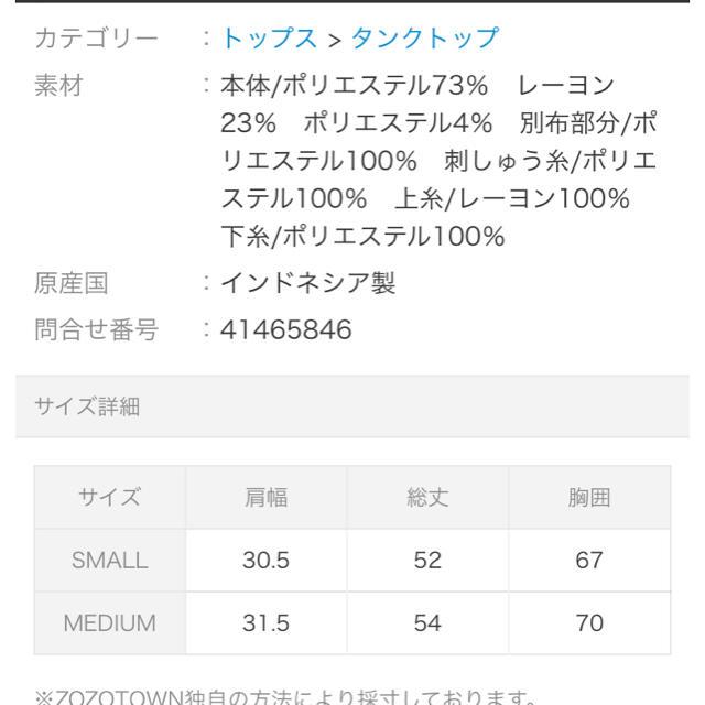 MAJESTIC LEGON(マジェスティックレゴン)の【タグ付き新品】シアーフラワータンク レディースのトップス(タンクトップ)の商品写真
