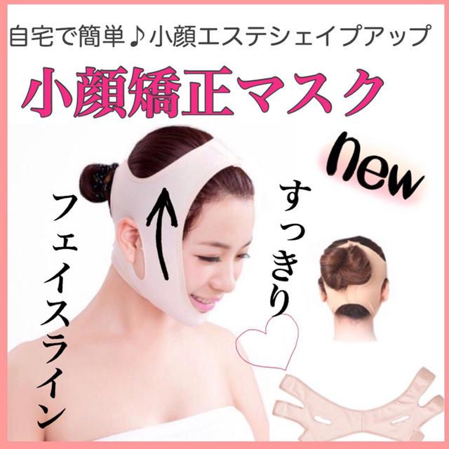 マスク 美容 、 小顔シェイプサポーター★小顔矯正 二重あご・むくみ対策 マスク リフトアップの通販