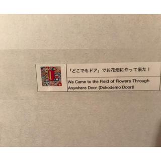 本物 新品 ドラえもん 村上隆 ポスター 「どこでもドア」でお花畑にやって来た!(版画)