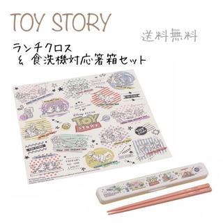 トイストーリー(トイ・ストーリー)の新品 ディズニー トイストーリー 箸箱セット ランチクロス 2点 日本製(弁当用品)
