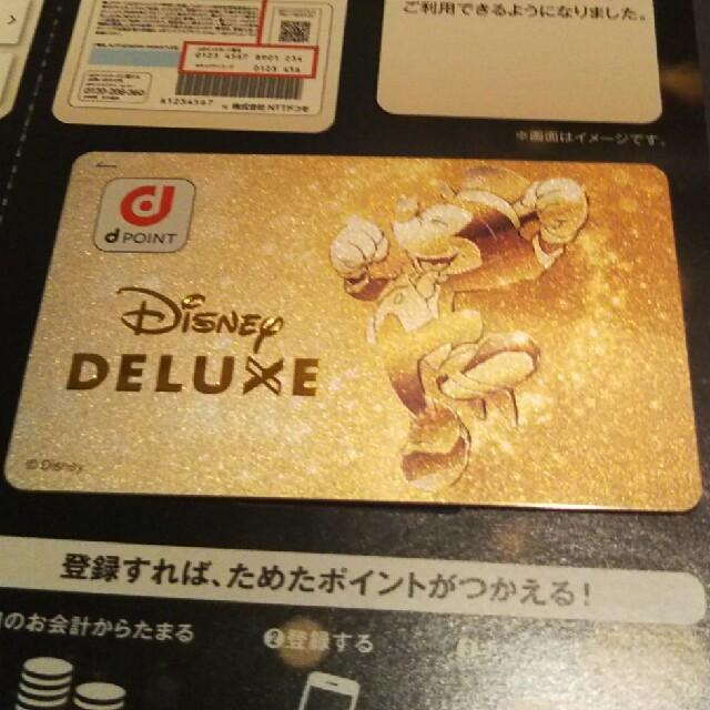 D ポイント カード モバイル