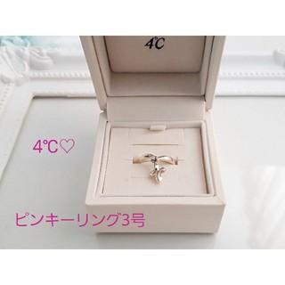 4℃♡シルバー925☆ピンキーリング3号(リング(指輪))