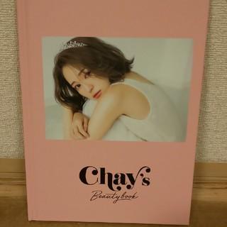チェスティ(Chesty)のChay's Beauty book(ファッション/美容)