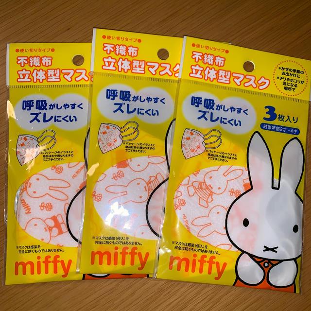 ミッフィ 不織布立体型子供用マスク(3枚入)3パックの通販