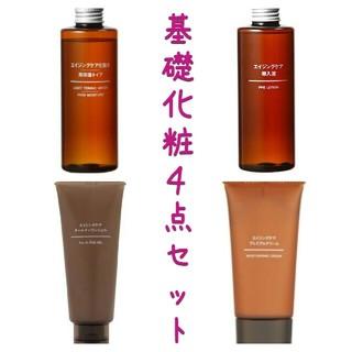 ムジルシリョウヒン(MUJI (無印良品))の無印良品 エイジングケア 基礎化粧 4点セット(サンプル/トライアルキット)