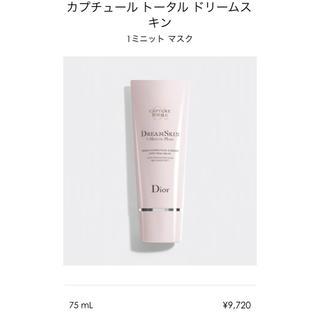ディオール(Dior)のDior dreamskin 1minute mask(ゴマージュ/ピーリング)