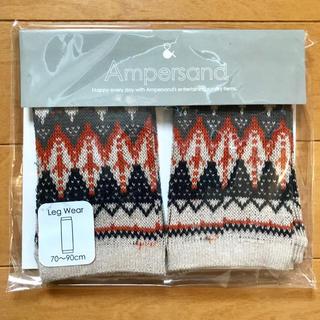 ampersand - 新品未開封 アンパサンド レッグウォーマー