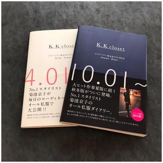 ドゥーズィエムクラス(DEUXIEME CLASSE)のK.K closet 菊池京子さん 2冊セット(ファッション)