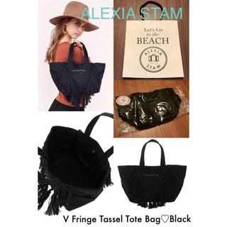 アリシアスタン(ALEXIA STAM)のアリシアスタン Fringe Tote Bag  Black 新作 トート 黒(トートバッグ)
